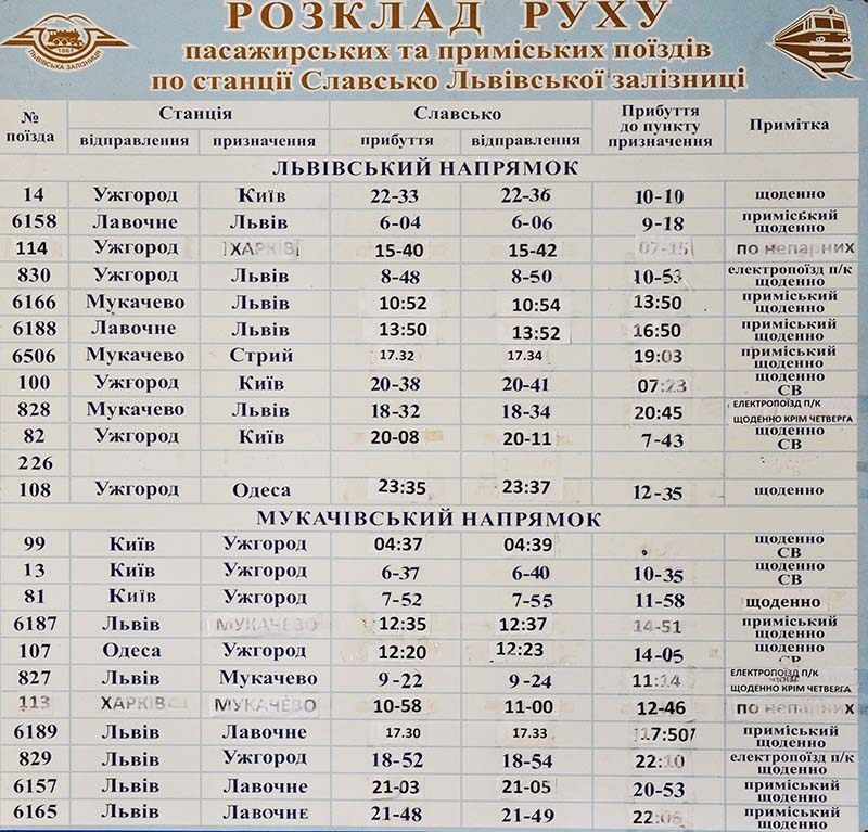 Розклад руху поїздів славське
